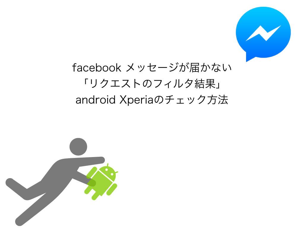 facebook メッセージリクエスト android編