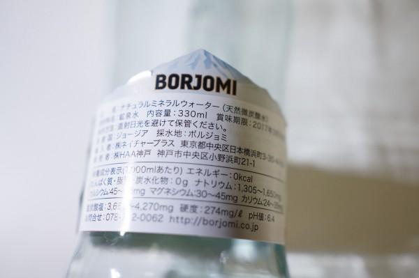 ボルジョミの瓶