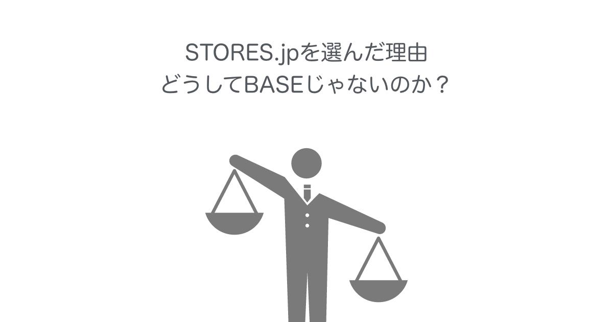stores.jpを選びました。