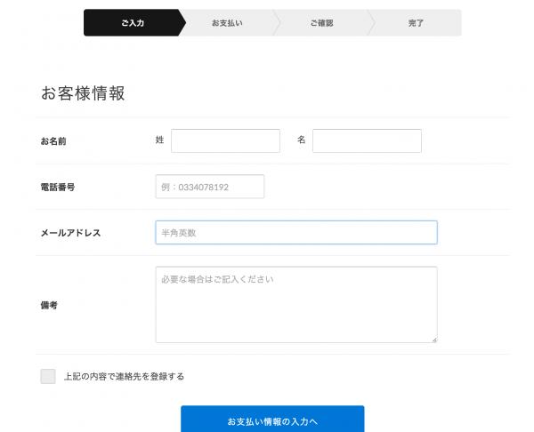 STORES.jpの注文画面