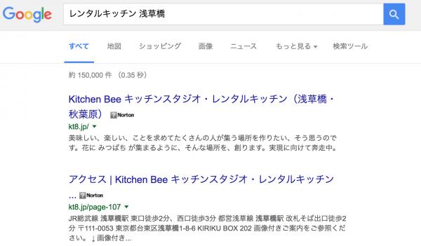 レンタルキッチン 浅草橋の検索結果