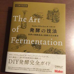 発酵の技術表紙