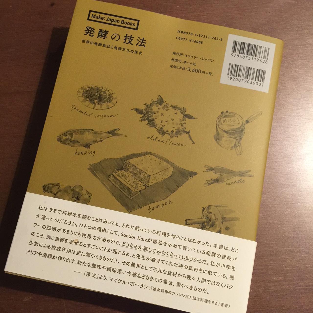 発酵の技術 裏表紙