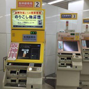 近鉄難波駅の改札内 のりこし精算機