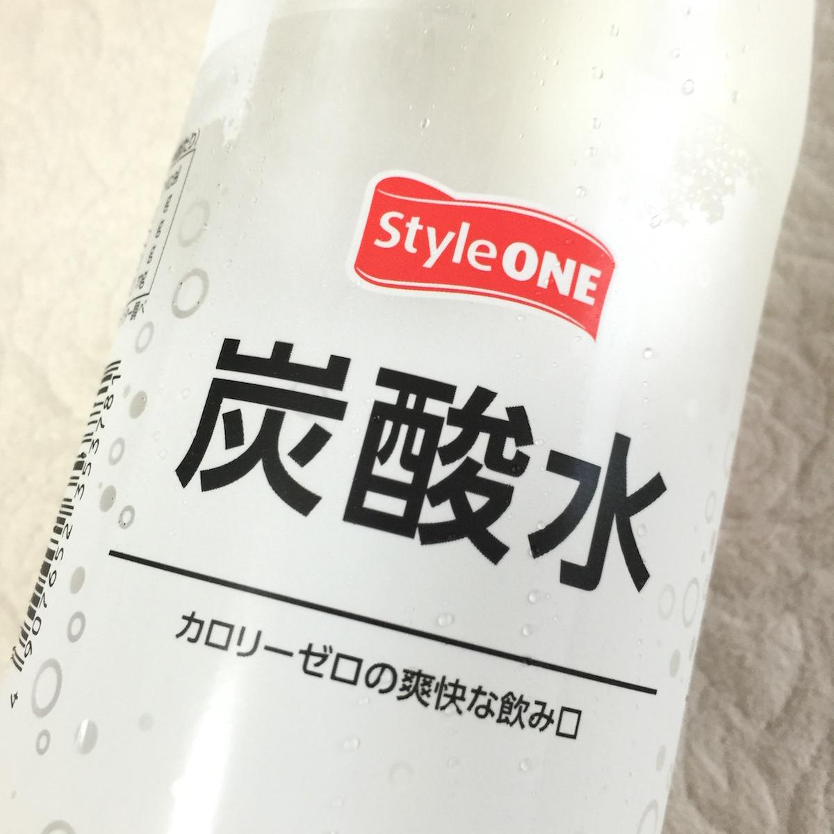 スタイルワン炭酸水