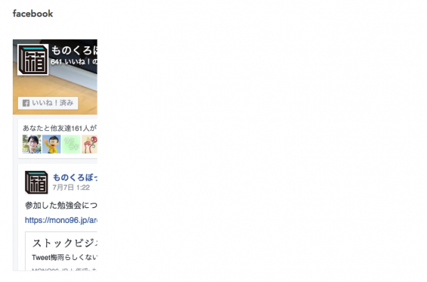 facebook page プラグインのトラブル