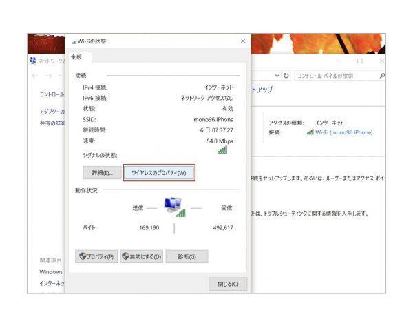 windows_wifi%e3%83%88%e3%83%a9%e3%83%95%e3%82%99%e3%83%ab-003