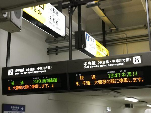 名古屋駅中央線ホーム