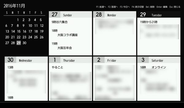 ポメラ DM200 週間カレンダー表示