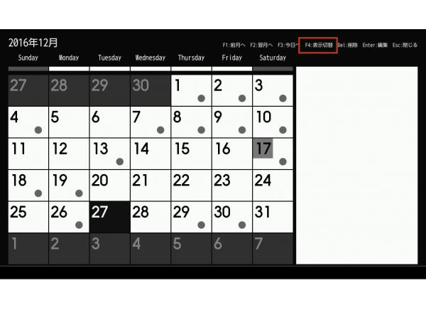 ポメラ DM200 月間カレンダー表示