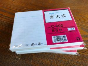 京大式カード