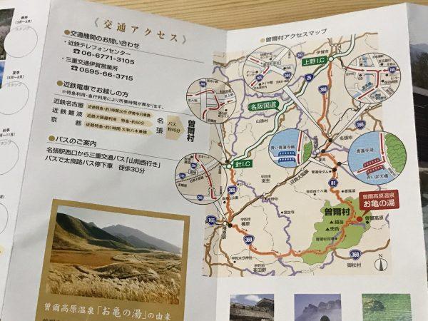 お亀の湯 パンフレット 地図