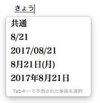 日本語入力にて日付を今日とタイプしている