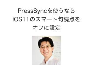 PressSyncを使うならiOS11のスマート句読点をオフに設定する