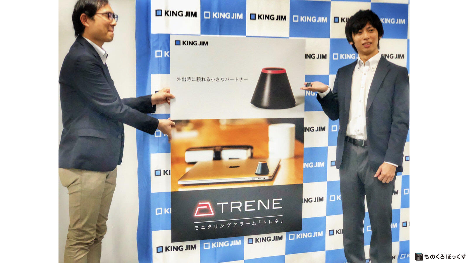 トレネ新製品プロジェクト発表会