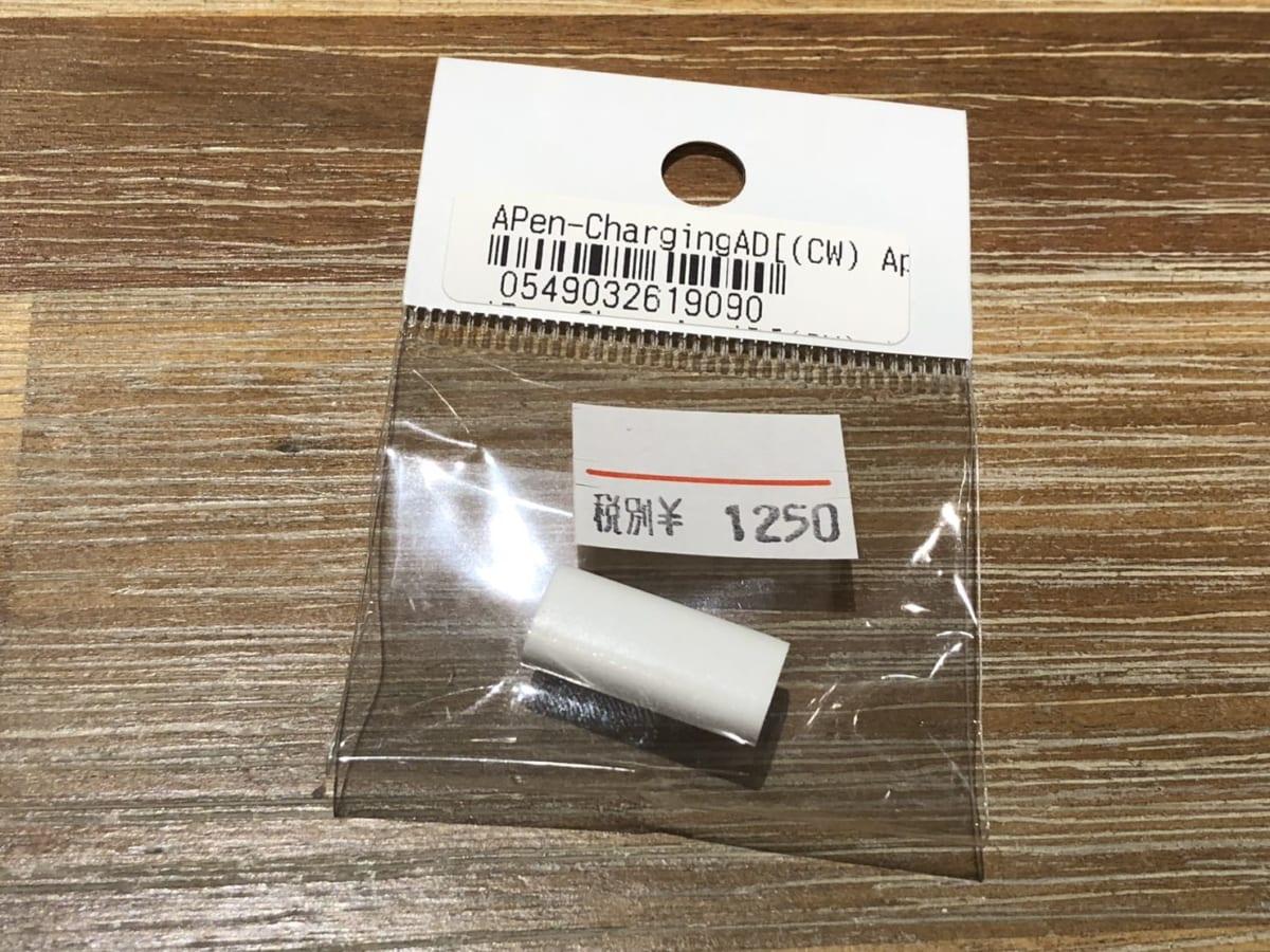 Apple Pencil 充電接続アダプター