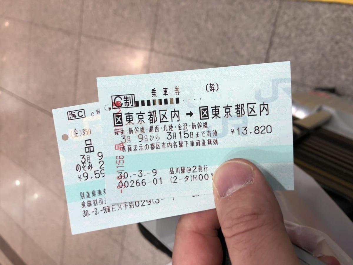 乗車券と新幹線特急券