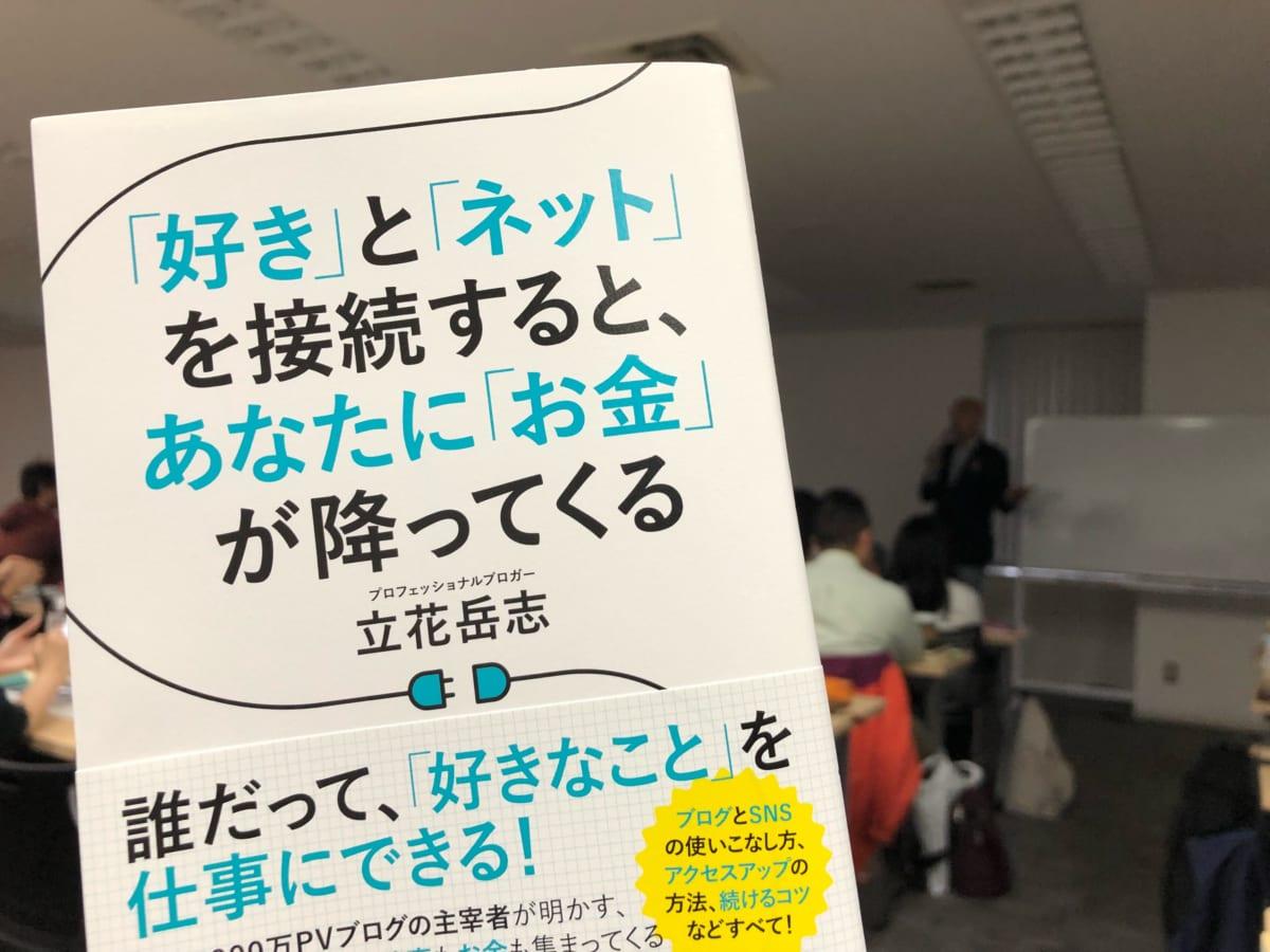 立花 岳志さんの『「好き」と「ネット」を接続すると、あたなたに「お金」が降ってくる』出版記念セミナー