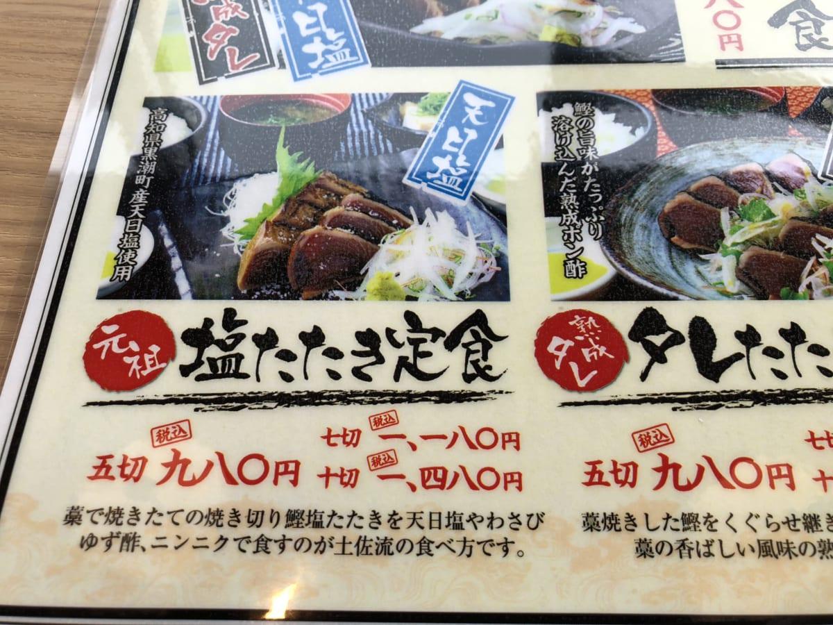 塩カツオタタキ定食