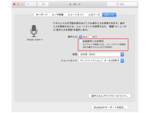 拡張音声入力をオフにする操作