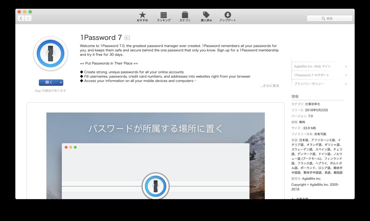 1Password 7 App storeのスクリーンショット