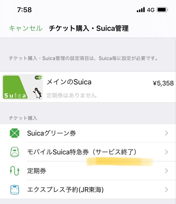 モバイルSuicaの画面