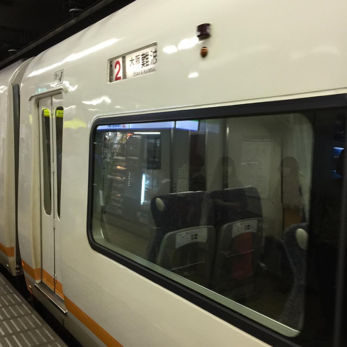 名古屋駅 近鉄