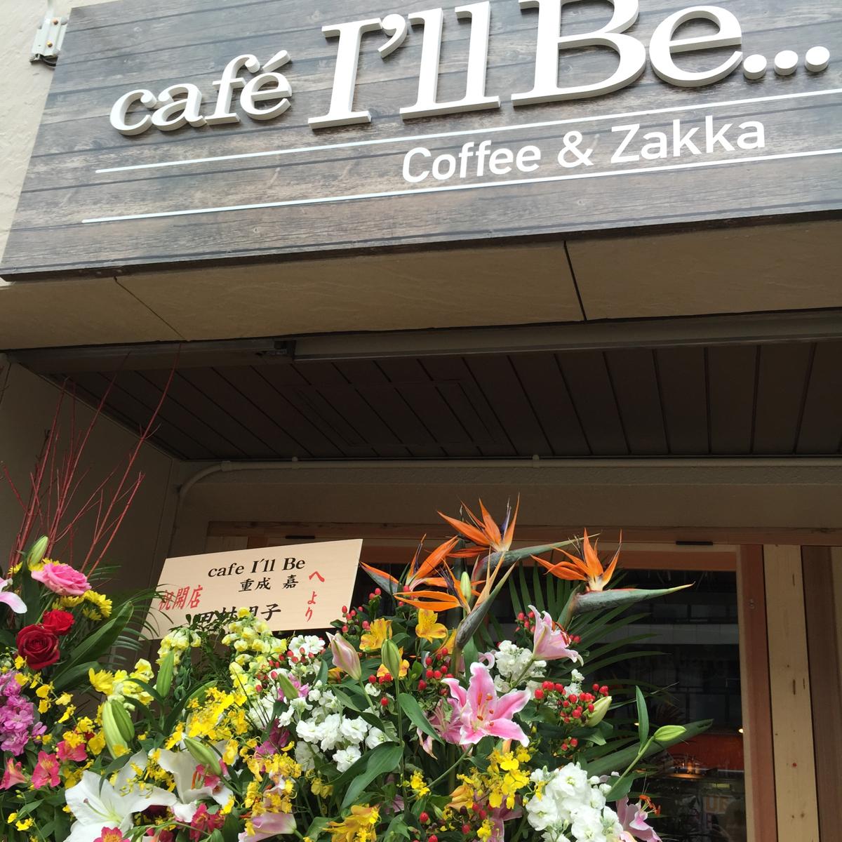 カフェ アイルビー
