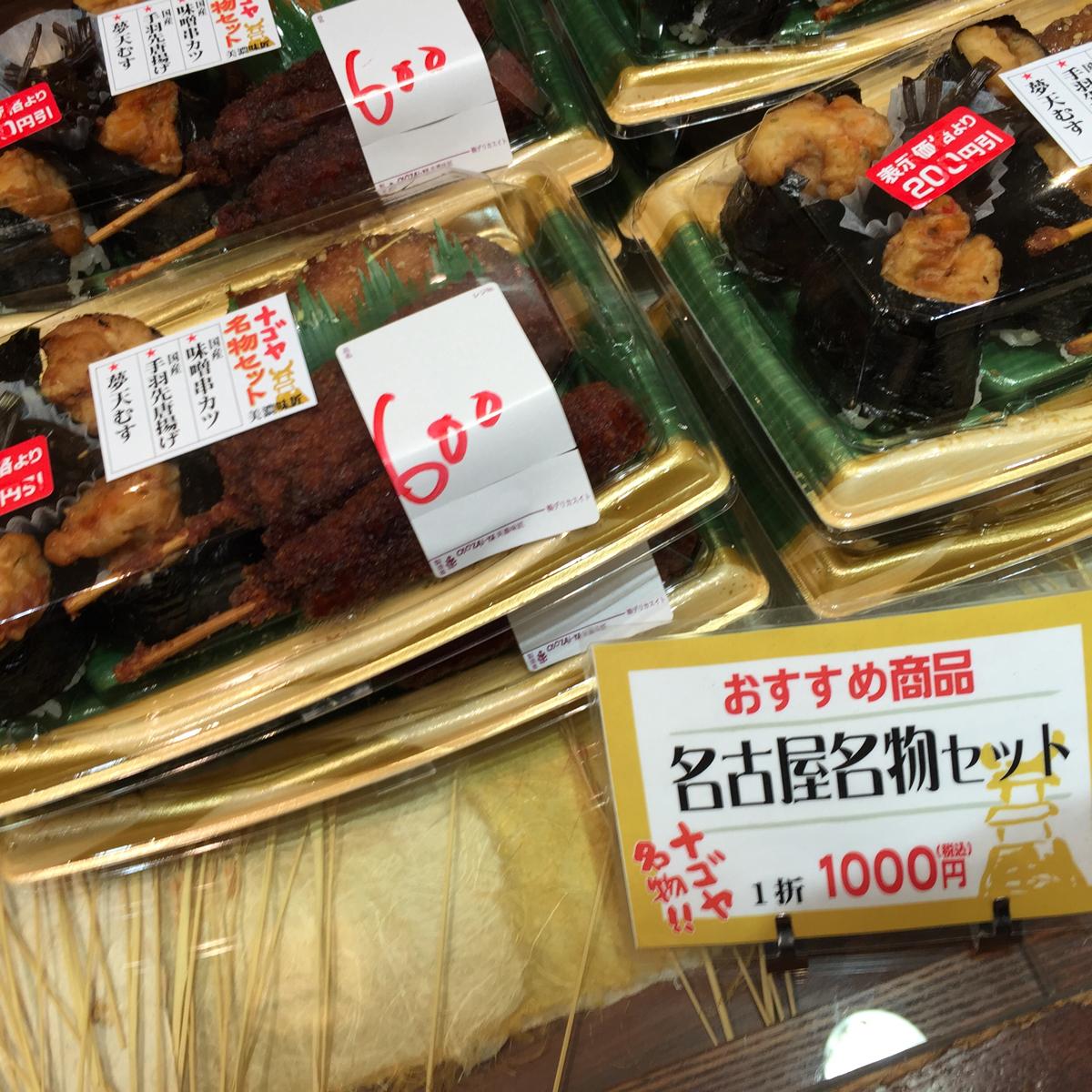 名古屋のお弁当
