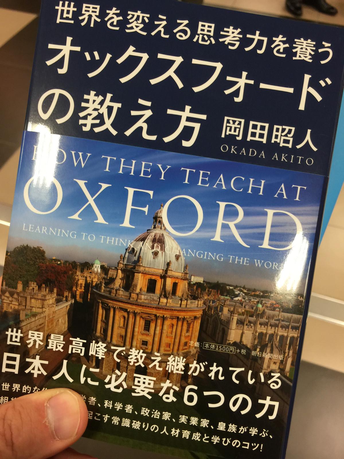 オックスフォードの教え方