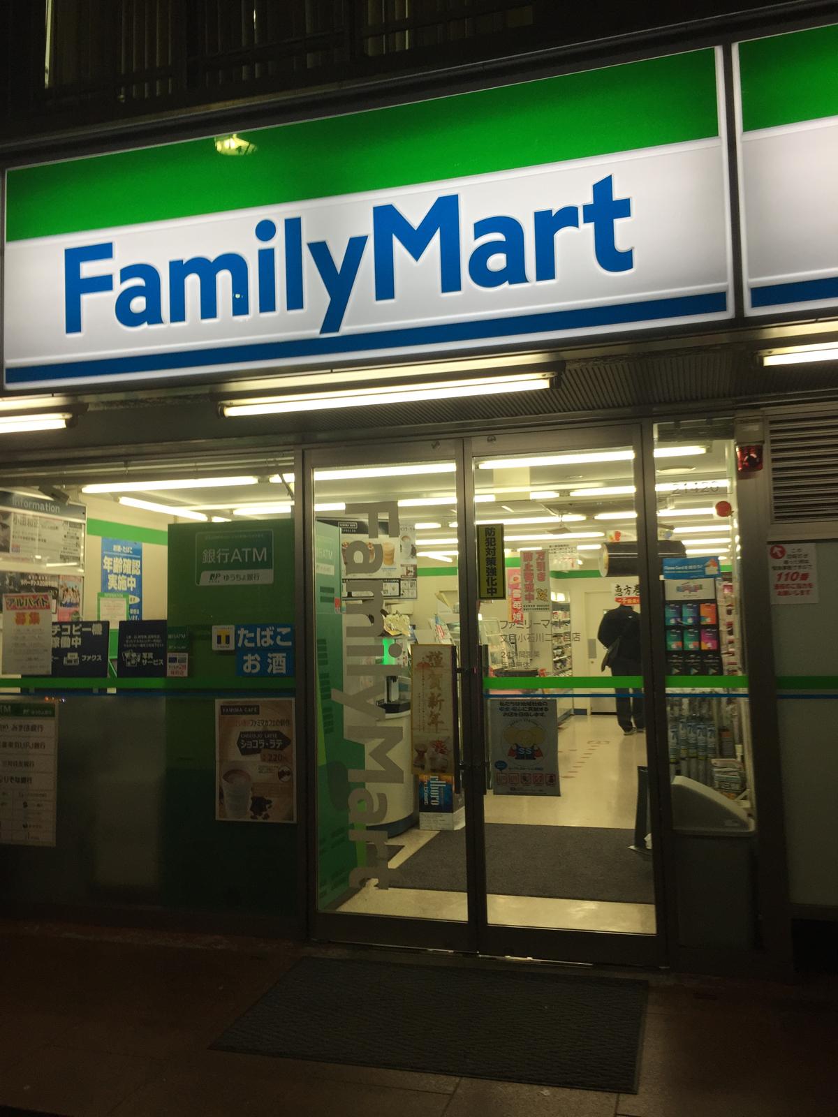 Famiポートで、ラクーア割引券を買う