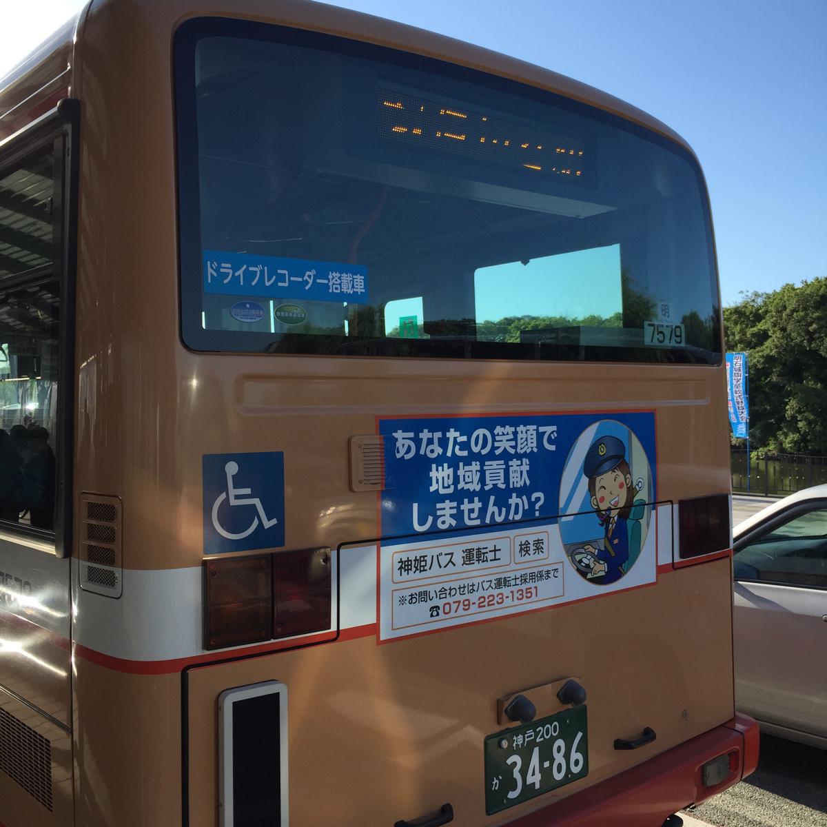 明石 バス